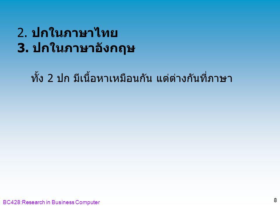 BC428:Research in Business Computer 8 2.ปกในภาษาไทย 3.