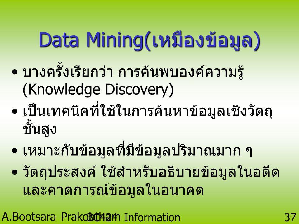 A.Bootsara Prakobtham BC424 Information Technology 36 ตัวอย่างการใช้งาน Data Warehouse • การเปรียบเทียบยอดขายระหว่าง ช่วงเวลาในอดีตกับปัจจุบันไปจนถึงก