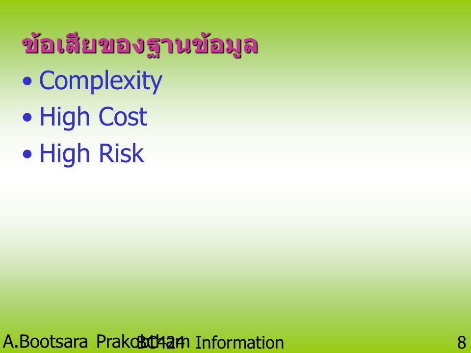 A.Bootsara Prakobtham BC424 Information Technology 8 ข้อเสียของฐานข้อมูล •Complexity •High Cost •High Risk