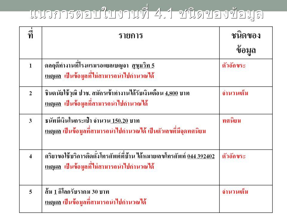 เฉลยใบงานที่ 4.2 ข้อมูลปฐมภูมิและทุติภูมิ ข้อ 1