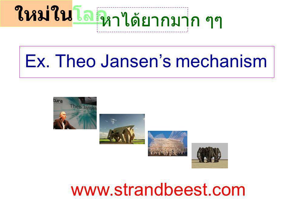 ใหม่ในโลกโลก Ex. Theo Jansen's mechanism www.strandbeest.com หาได้ยากมาก ๆๆ