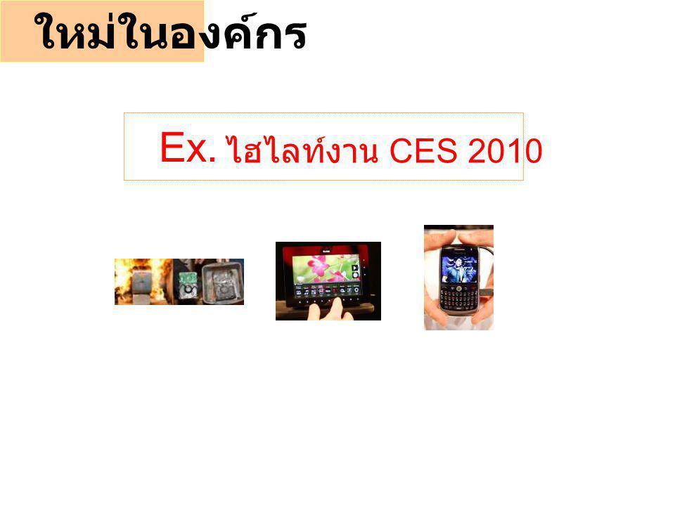 Ex. ใหม่ในองค์กร ไฮไลท์งาน CES 2010