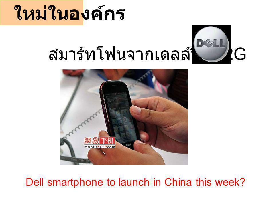 สมาร์ทโฟนจากเดลล์วิ่งที่ 2G ใหม่ในองค์กร Dell smartphone to launch in China this week?