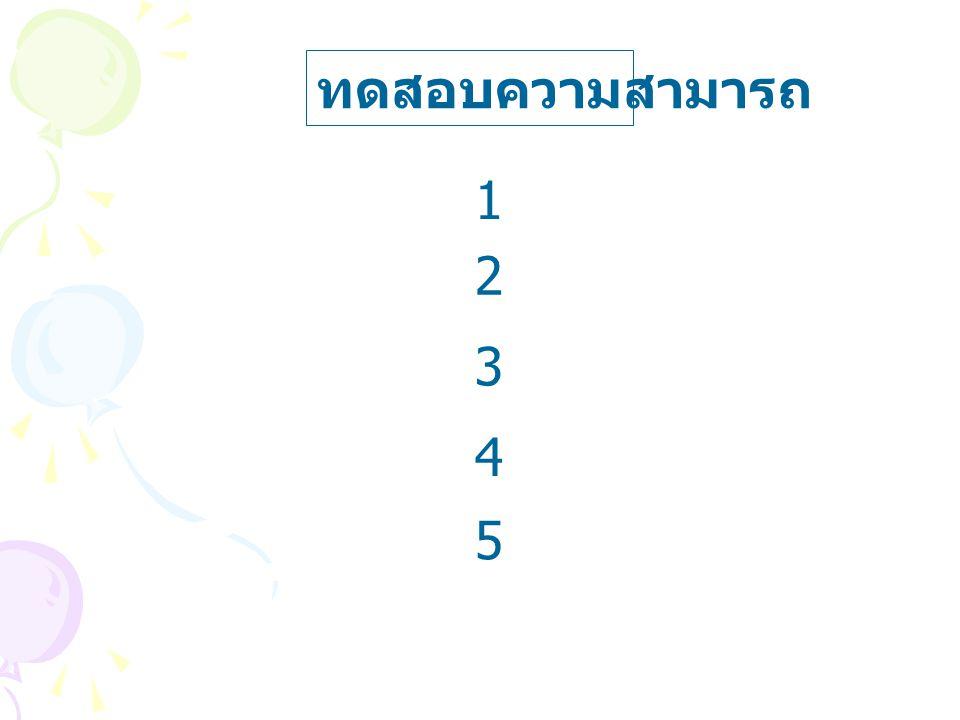 ทดสอบความสามารถ 1 2 3 4 5