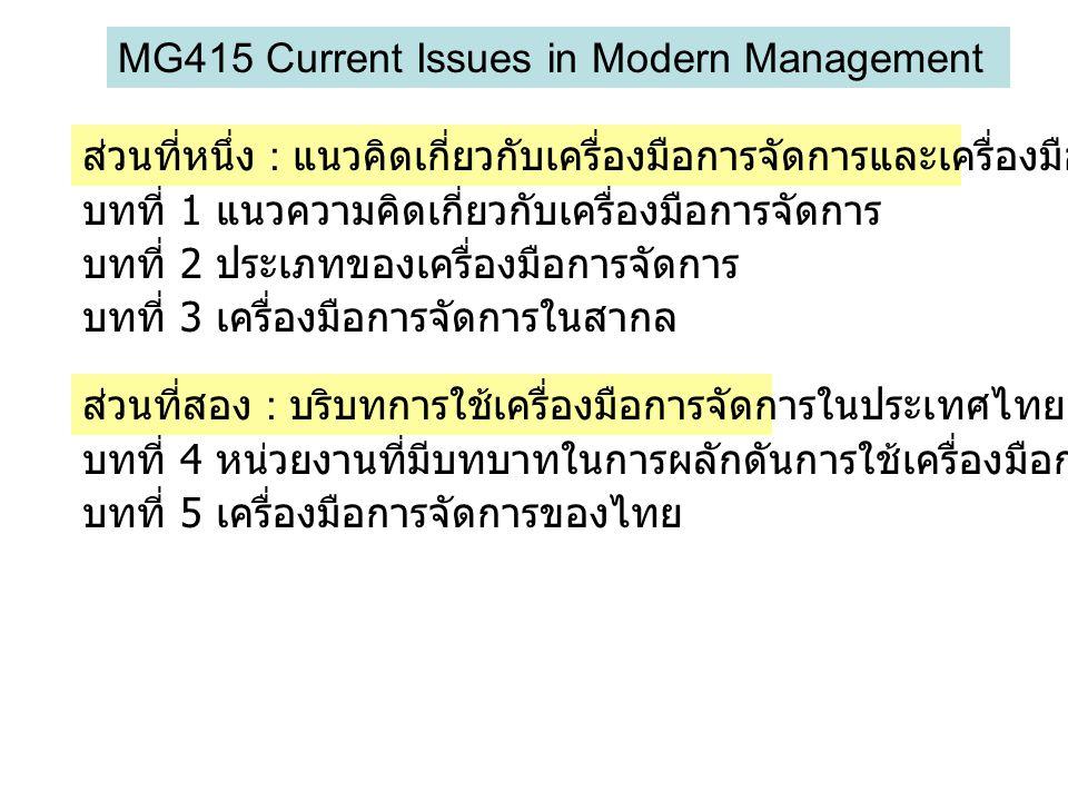 MG415 Current Issues in Modern Management บทที่ 1 แนวความคิดเกี่ยวกับเครื่องมือการจัดการ บทที่ 2 ประเภทของเครื่องมือการจัดการ บทที่ 3 เครื่องมือการจัด