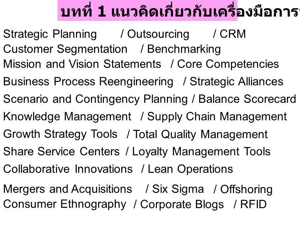บทที่ 1 แนวคิดเกี่ยวกับเครื่องมือการจัดการ Strategic Planning/ CRM Customer Segmentation/ Benchmarking Mission and Vision Statements/ Core Competencie