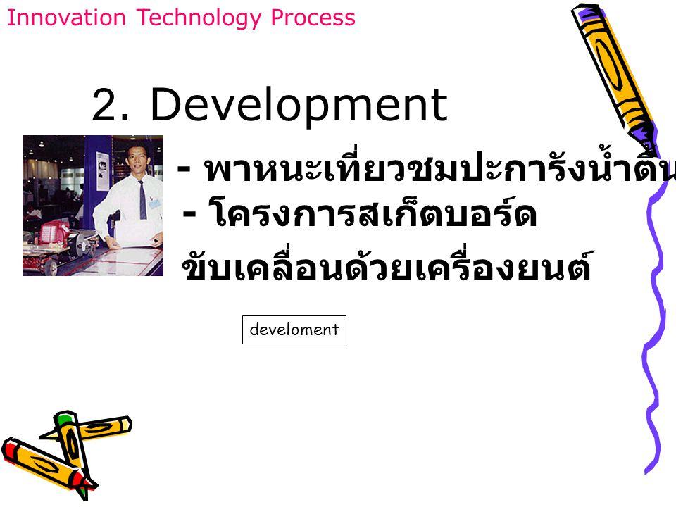 2. Development Innovation Technology Process - โครงการสเก็ตบอร์ด ขับเคลื่อนด้วยเครื่องยนต์ - พาหนะเที่ยวชมปะการังน้ำตื้น develoment