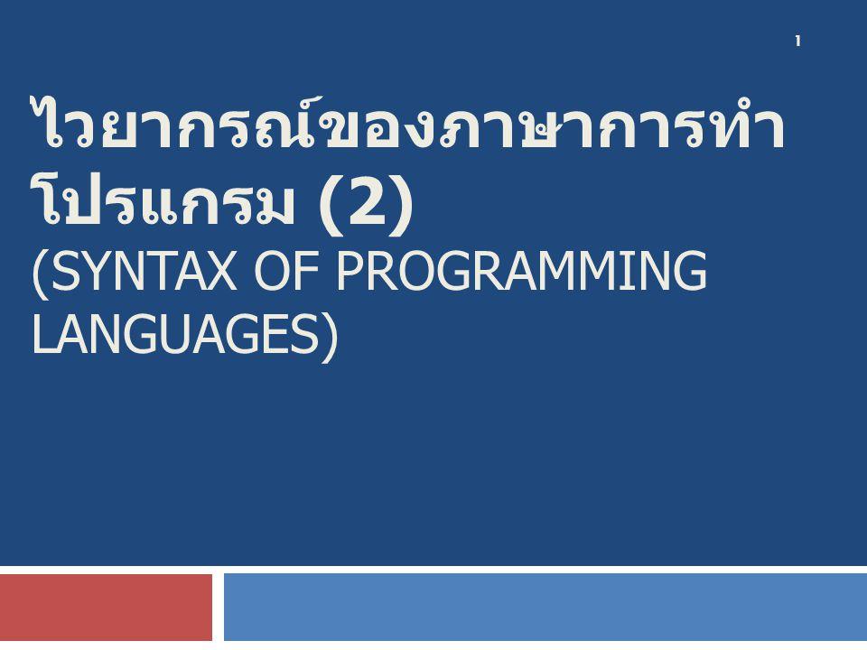 ไวยากรณ์ของภาษาการทำ โปรแกรม (2) (SYNTAX OF PROGRAMMING LANGUAGES) 1