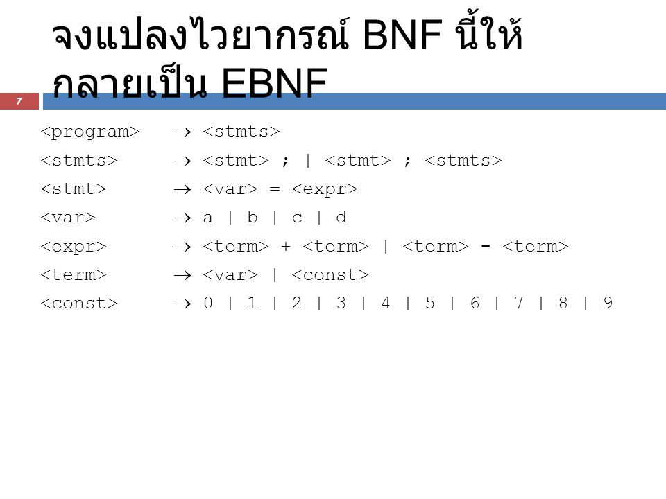จงแปลงไวยากรณ์ BNF นี้ให้ กลายเป็น EBNF   ; | ;  =  a | b | c | d  + | -  |  0 | 1 | 2 | 3 | 4 | 5 | 6 | 7 | 8 | 9 7