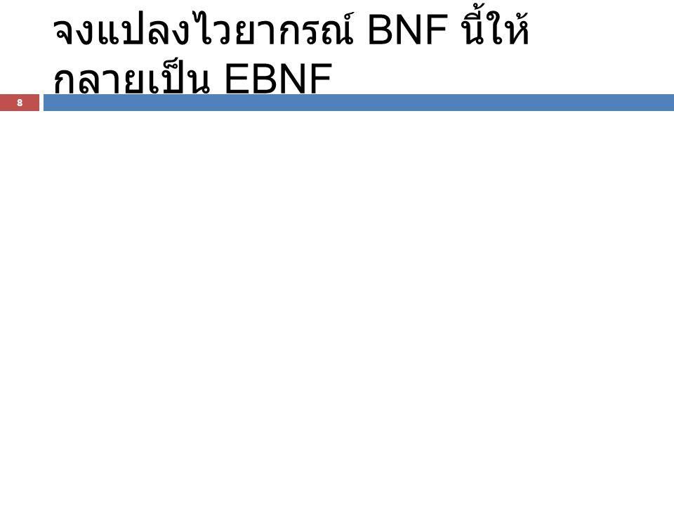 จงแปลงไวยากรณ์ BNF นี้ให้ กลายเป็น EBNF 8
