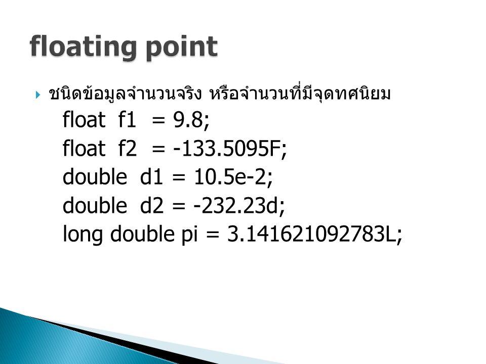  ชนิดข้อมูลจำนวนจริง หรือจำนวนที่มีจุดทศนิยม float f1 = 9.8; float f2 = -133.5095F; double d1 = 10.5e-2; double d2 = -232.23d; long double pi = 3.141