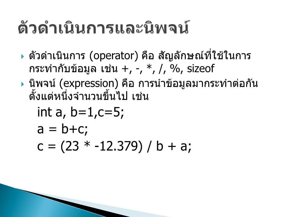  ตัวดำเนินการ (operator) คือ สัญลักษณ์ที่ใช้ในการ กระทำกับข้อมูล เช่น +, -, *, /, %, sizeof  นิพจน์ (expression) คือ การนำข้อมูลมากระทำต่อกัน ตั้งแต