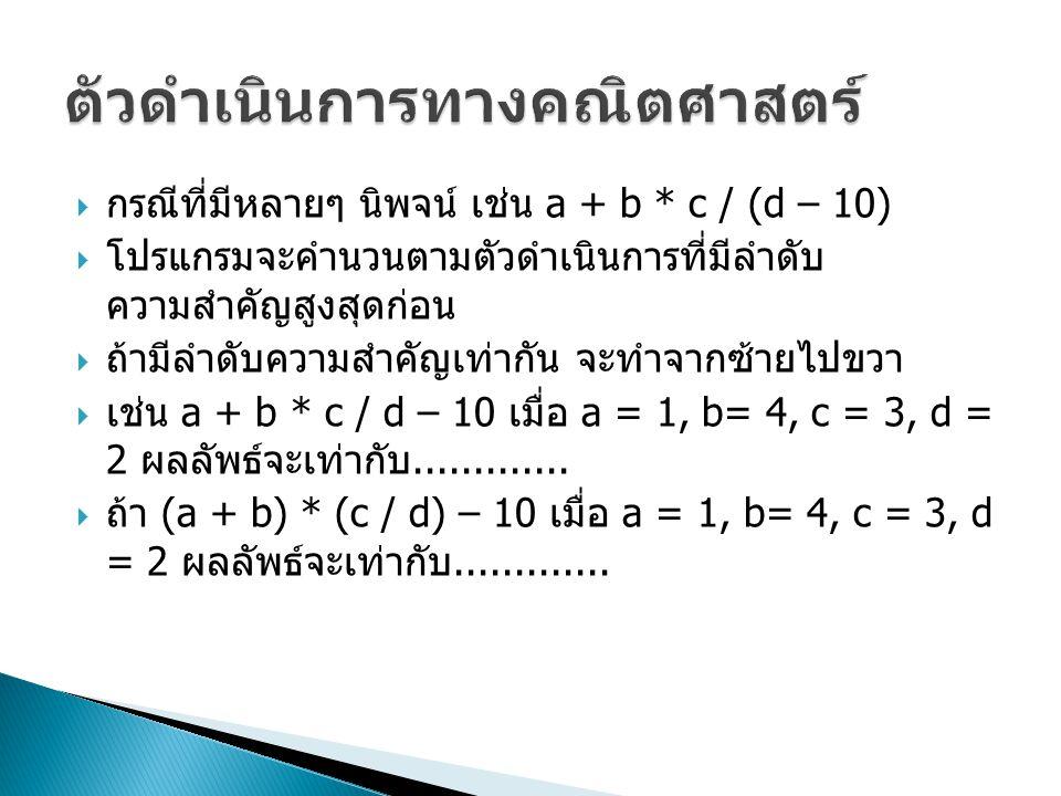  กรณีที่มีหลายๆ นิพจน์ เช่น a + b * c / (d – 10)  โปรแกรมจะคำนวนตามตัวดำเนินการที่มีลำดับ ความสำคัญสูงสุดก่อน  ถ้ามีลำดับความสำคัญเท่ากัน จะทำจากซ้