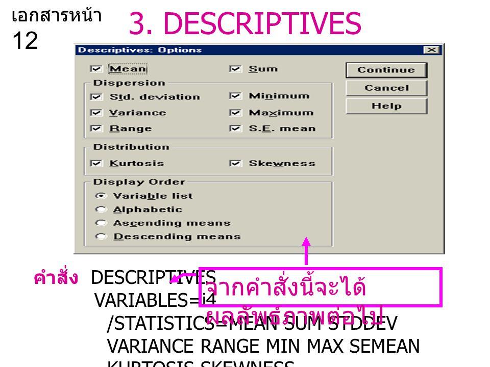 ตาราง 3 มิติ ( ตัวแปร 3 ตัว ) เช่น /TABLES=sex BY i4new BY edu. คุม โดย ED U เอกสารหน้า 12