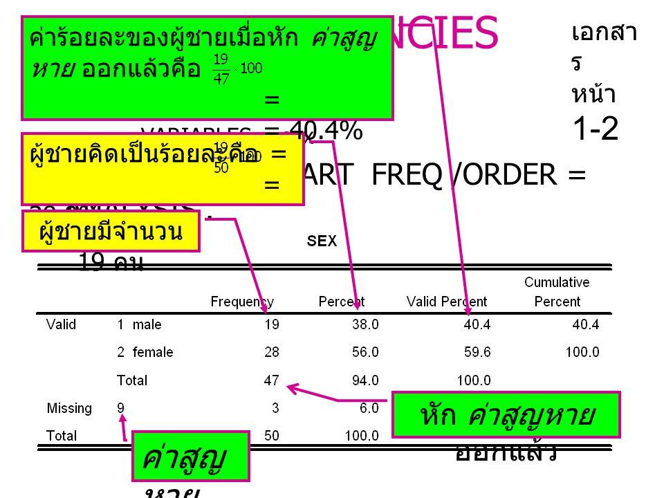 มาจากคำสั่งต่อไปนี้ คำสั่ง 1. FREQUENCIES 2. CROSSTABS 4. EXPLORE 3. DESCRIPTIVES สถิติพื้นฐาน Frequencies, Percents Mean, Median, Mode Variance, Stan