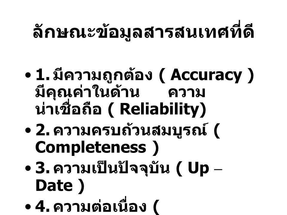ลักษณะข้อมูลสารสนเทศที่ดี •1. มีความถูกต้อง ( Accuracy ) มีคุณค่าในด้านความ น่าเชื่อถือ ( Reliability) •2. ความครบถ้วนสมบูรณ์ ( Completeness ) •3. ควา
