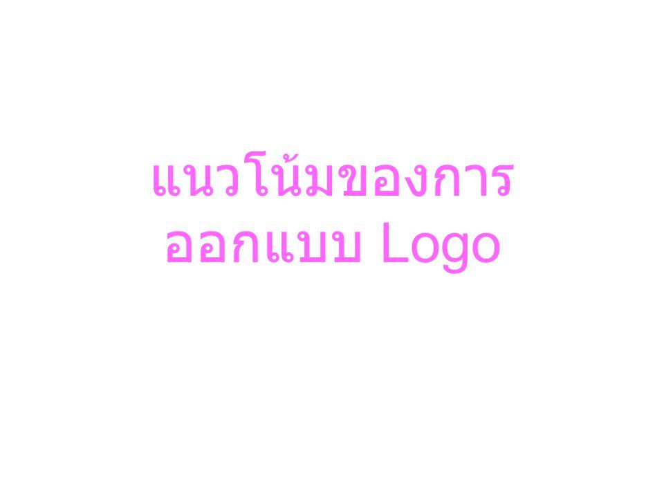 แนวโน้มของการ ออกแบบ Logo