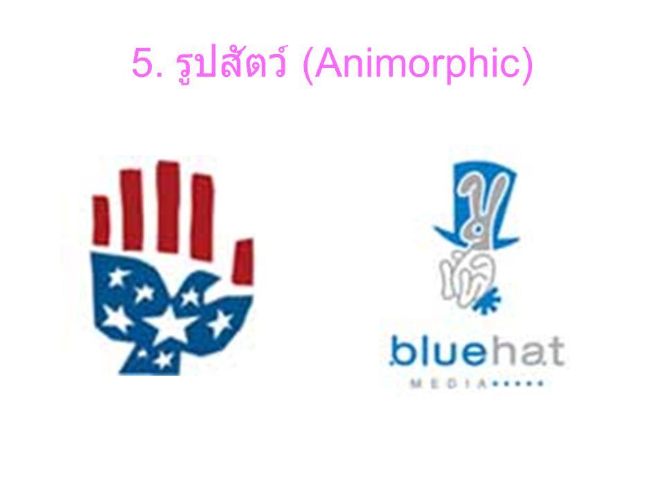 5. รูปสัตว์ (Animorphic)