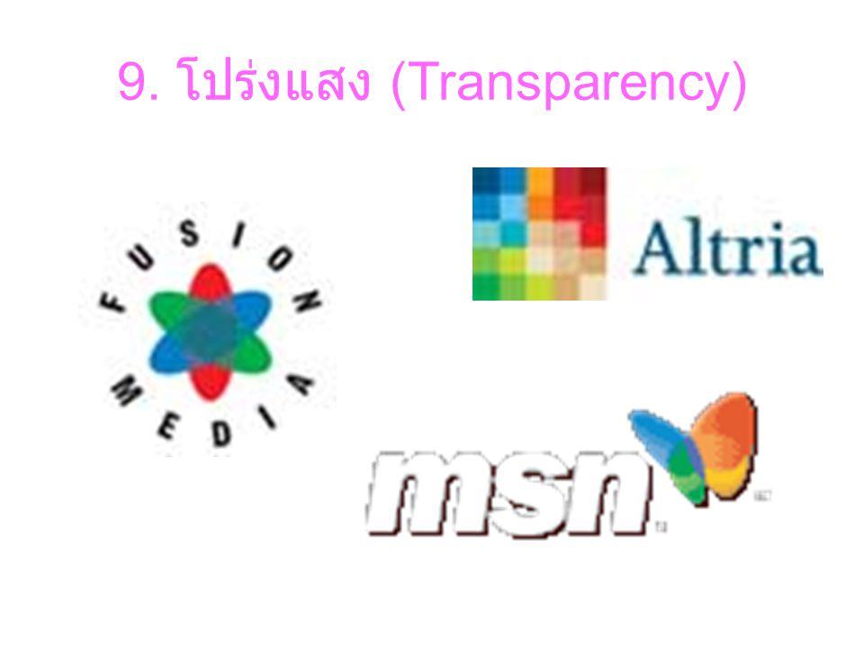 9. โปร่งแสง (Transparency)