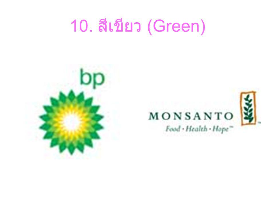 10. สีเขียว (Green)