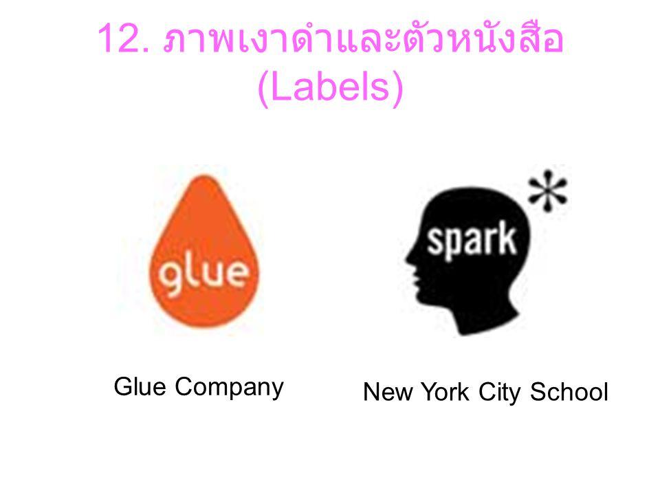 12. ภาพเงาดำและตัวหนังสือ (Labels) Glue Company New York City School