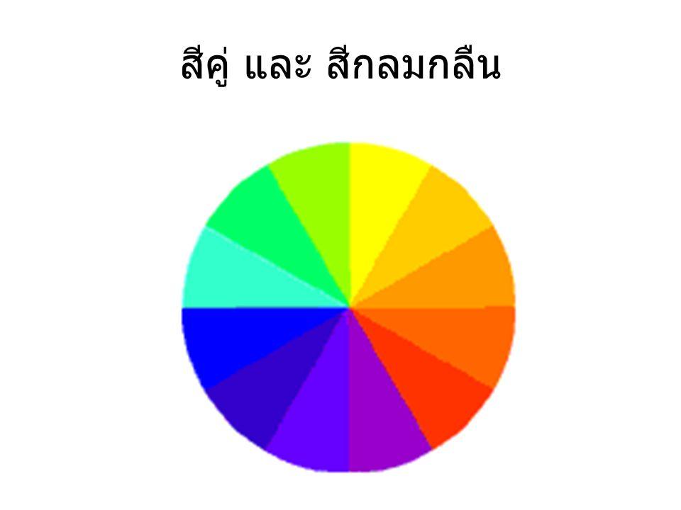 สีคู่ และ สีกลมกลืน