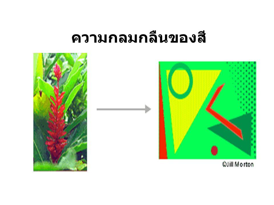 Color Effects สีแดงบนพื้นสีดำจะดูแจ่มชัดกว่าบนพื้น ขาว สีแดงบนพื้นสีส้มดูไม่มีชีวิตชีวาเหมือนบน พื้นสีฟ้าเขียว สีเหลี่ยมสีแดงบนพื้นสีดำดูมีขนาดใหญ่ กว่าบนพื้นสีอื่น