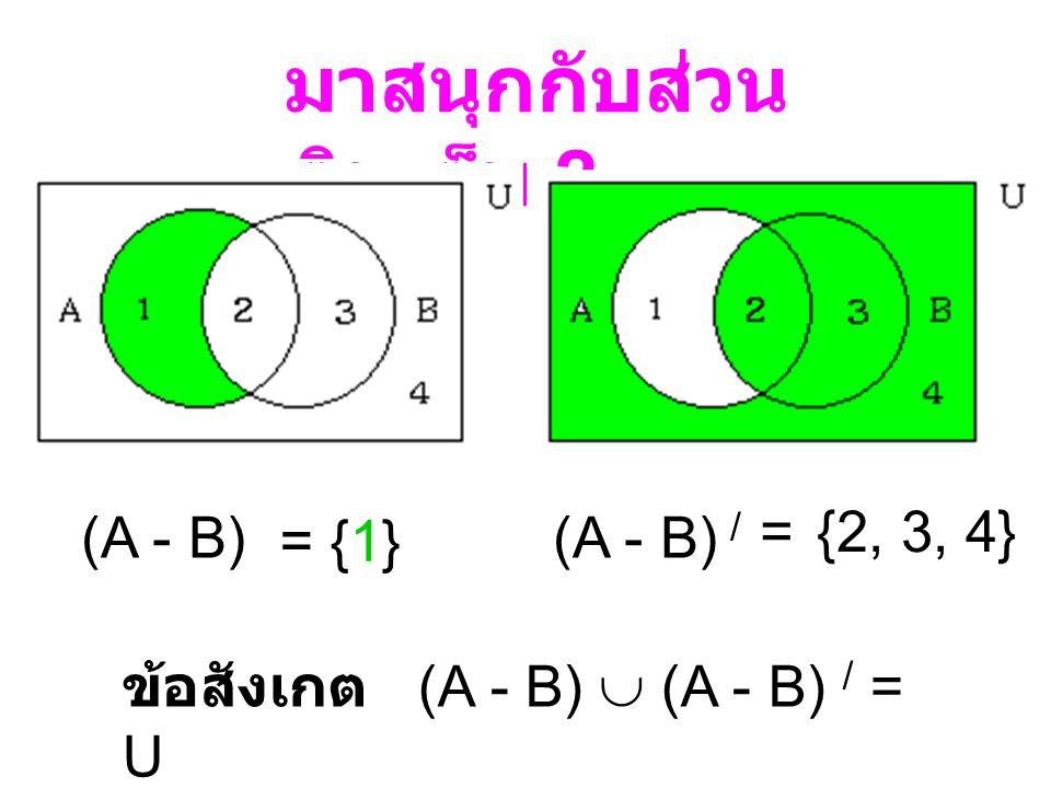 มาสนุกกับส่วน เติมเต็ม 1 = {1, 3, 4} (A  B) = {2} (A  B) / ข้อสังเกต (A  B)  (A  B) / = U