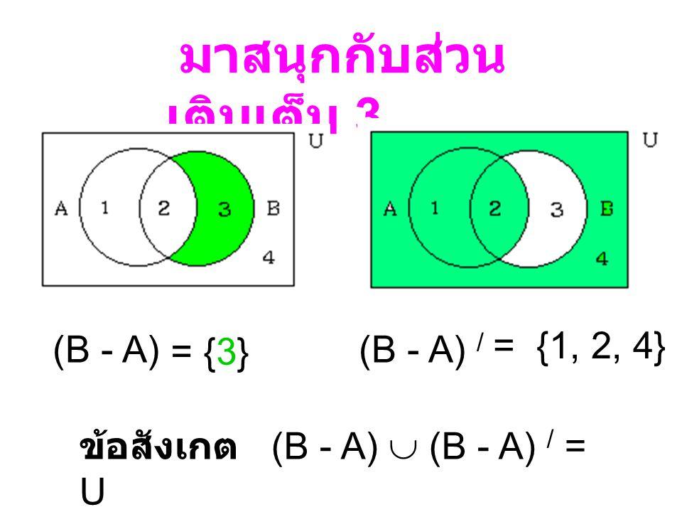 มาสนุกกับส่วน เติมเต็ม 2 = {2, 3, 4} (A - B) = {1} (A - B) / ข้อสังเกต (A - B)  (A - B) / = U