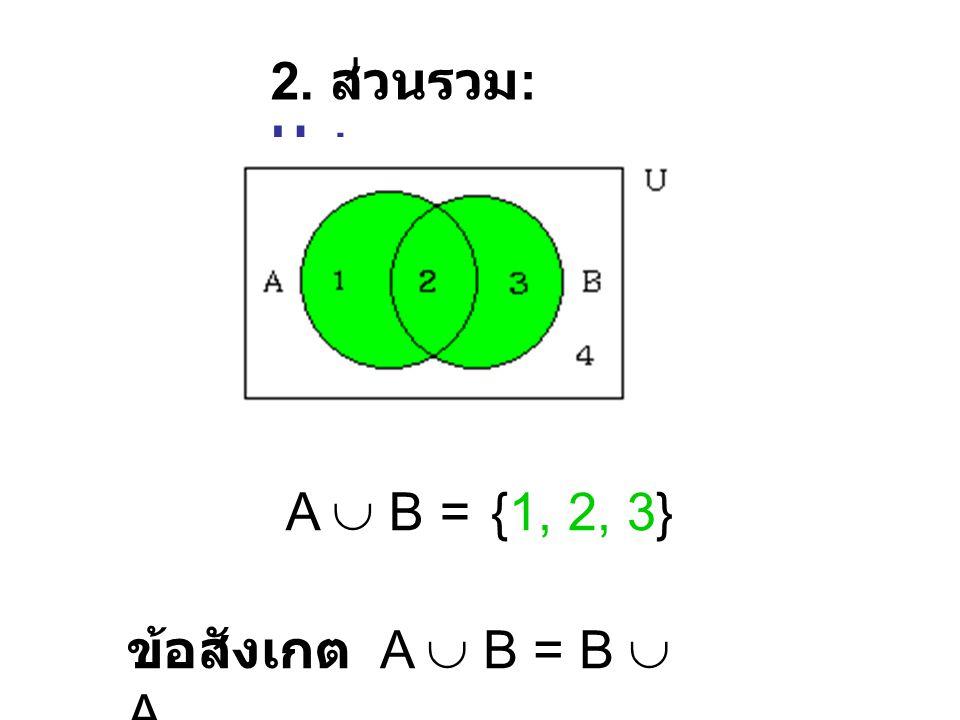 1. ส่วนร่วม : Intersection A  B = {2} ข้อสังเกต A  B = B  A