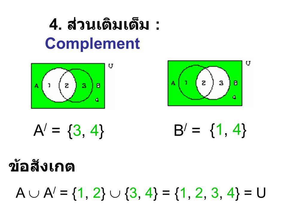 3. ผลต่าง : Difference A - B = {1} ข้อสังเกต A - B  B - A B - A = {3}