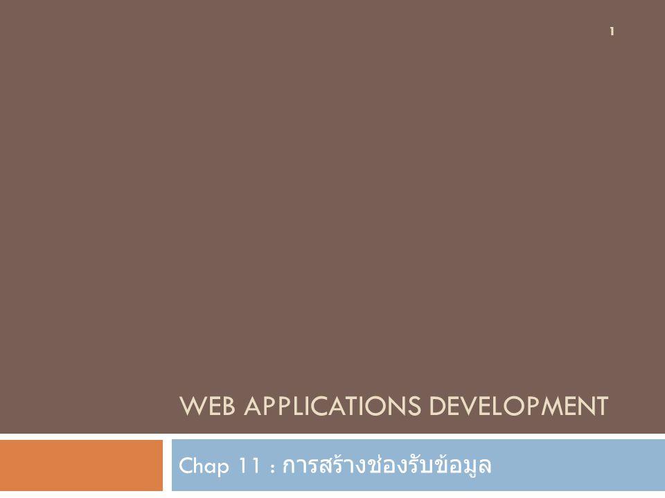 WEB APPLICATIONS DEVELOPMENT Chap 11 : การสร้างช่องรับข้อมูล 1