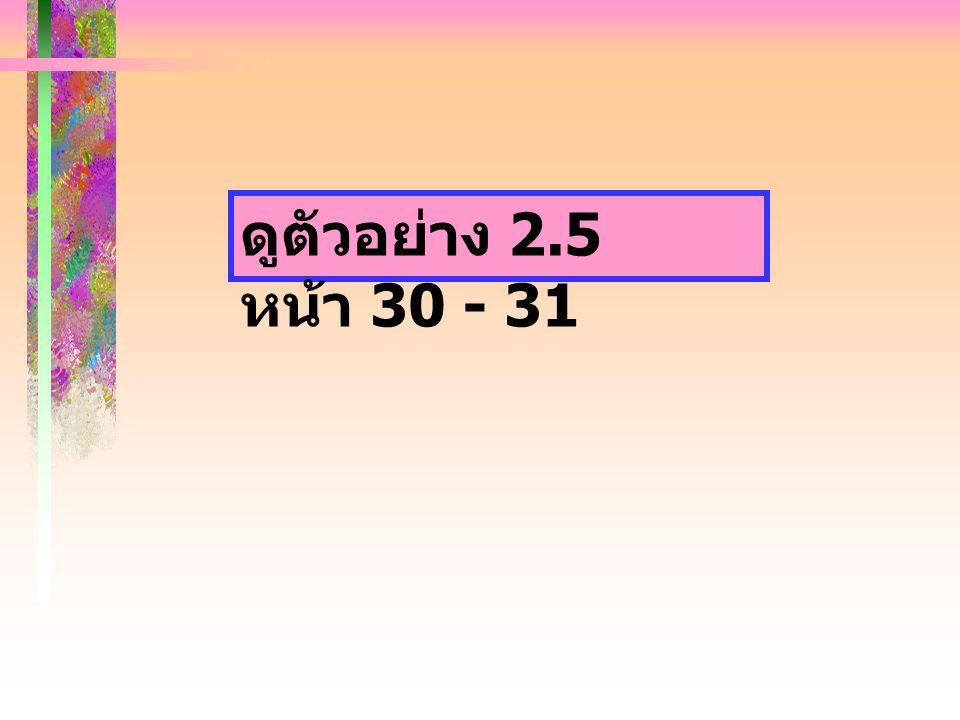 ดูตัวอย่าง 2.5 หน้า 30 - 31