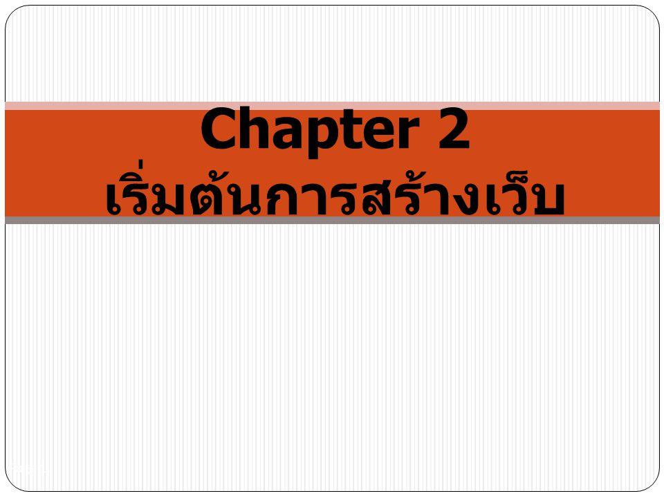 Page 1 Chapter 2 เริ่มต้นการสร้างเว็บ