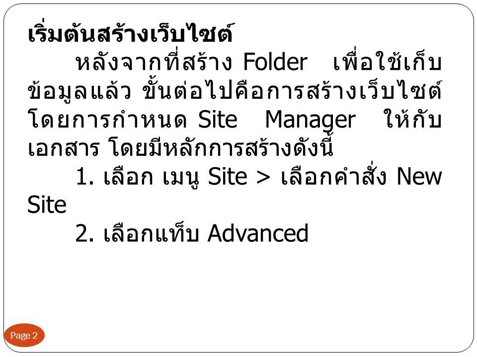 Page 2 เริ่มต้นสร้างเว็บไซต์ หลังจากที่สร้าง Folder เพื่อใช้เก็บ ข้อมูลแล้ว ขั้นต่อไปคือการสร้างเว็บไซต์ โดยการกำหนด Site Manager ให้กับ เอกสาร โดยมีห