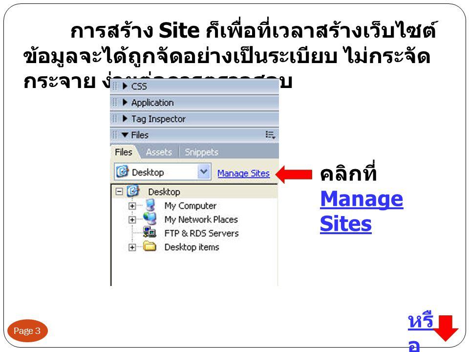 Page 3 การสร้าง Site ก็เพื่อที่เวลาสร้างเว็บไซต์ ข้อมูลจะได้ถูกจัดอย่างเป็นระเบียบ ไม่กระจัด กระจาย ง่ายต่อการตรวจสอบ คลิกที่ Manage Sites หรื อ