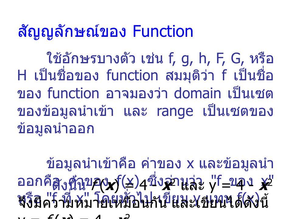 ตัวอย่าง : การหาค่าของ function วิธีทำ แทนค่า x ด้วย 2, x + 3 และ -x ใน f ตามรูปแบบ f (?) = .