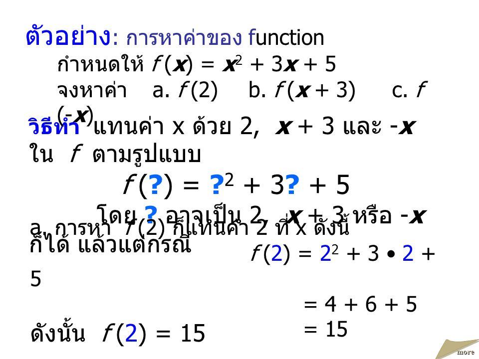 b.รูปแบบ f (?) = . 2 + 3.