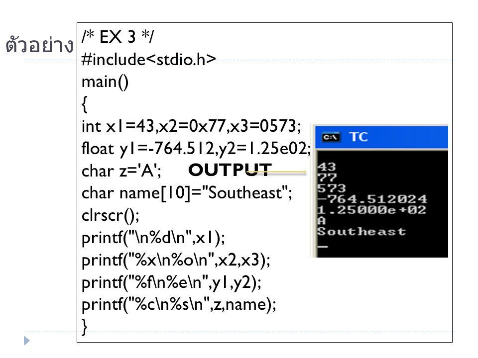อักขระควบคุมการแสดงผล  \n ขึ้นบรรทัดใหม่  \t เว้นช่องว่างเป็นระยะ 1 Tab (6 ตัวอักษร )  \r กำหนดให้ Cursor ไปอยู่ต้น บรรทัด  \f เว้นช่องว่างเป็นระยะ 1 หน้าจอ  \b ลบอักขระตัวท้ายสุดออก 1 ตัว