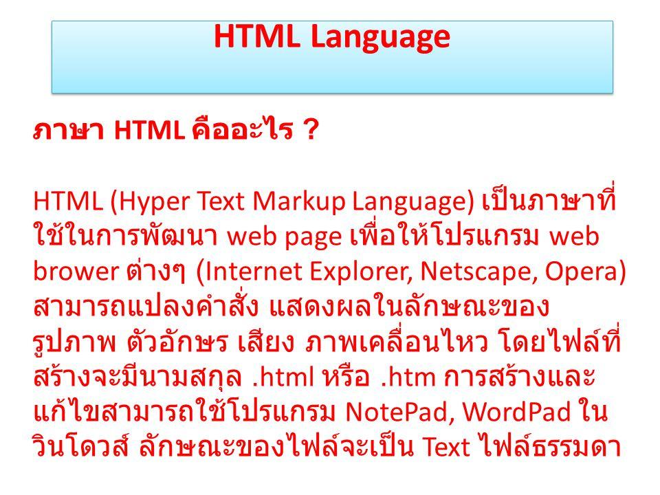 HTML Language ภาษา HTML คืออะไร ? HTML (Hyper Text Markup Language) เป็นภาษาที่ ใช้ในการพัฒนา web page เพื่อให้โปรแกรม web brower ต่างๆ (Internet Expl