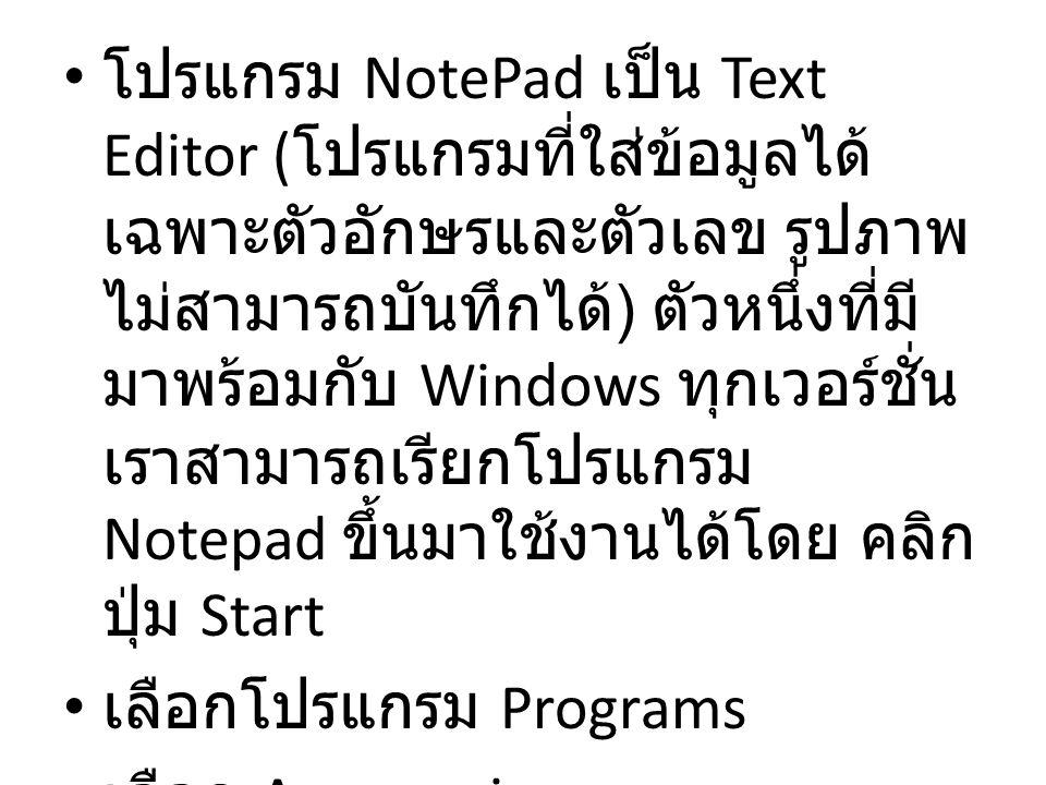 • โปรแกรม NotePad เป็น Text Editor ( โปรแกรมที่ใส่ข้อมูลได้ เฉพาะตัวอักษรและตัวเลข รูปภาพ ไม่สามารถบันทึกได้ ) ตัวหนึ่งที่มี มาพร้อมกับ Windows ทุกเวอ