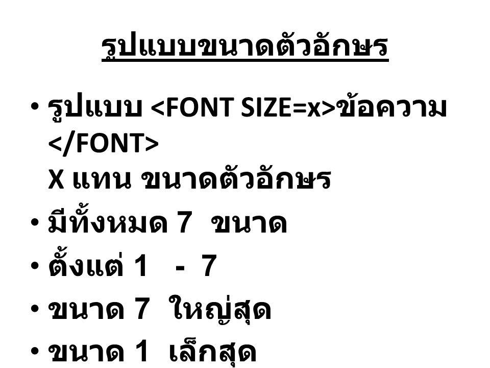 รูปแบบขนาดตัวอักษร • รูปแบบ ข้อความ X แทน ขนาดตัวอักษร • มีทั้งหมด 7 ขนาด • ตั้งแต่ 1 - 7 • ขนาด 7 ใหญ่สุด • ขนาด 1 เล็กสุด