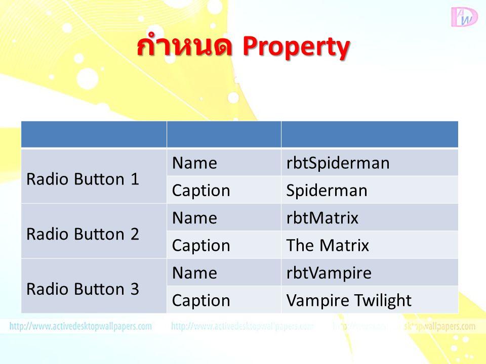 กำหนด Property Radio Button 1 NamerbtSpiderman CaptionSpiderman Radio Button 2 NamerbtMatrix CaptionThe Matrix Radio Button 3 NamerbtVampire CaptionVa