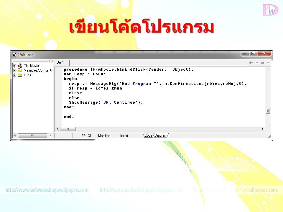 เขียนโค้ดโปรแกรม