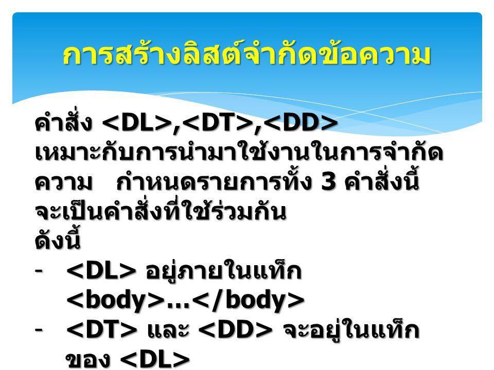 ตัวอย่าง <body><dl> cpu คือ cpu คือ หน่วยประมวลผลกลาง หน่วยประมวลผลกลาง </dl></body>