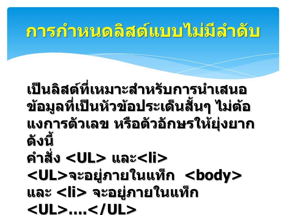 รูปแบบการเขียน <Body><Ul> ข้อมูล ข้อมูล </Ul><Body>