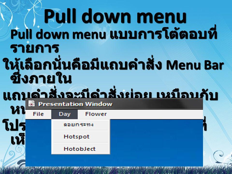 Pull down menu Pull down menu แบบการโต้ตอบ โดยมีเมนูให้เลือก