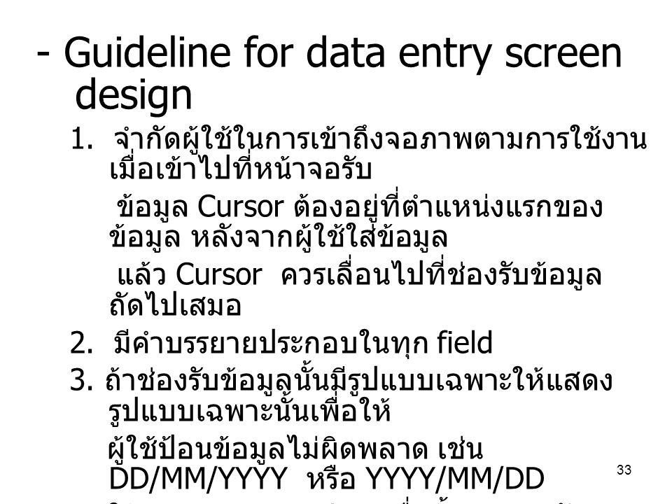 33 - Guideline for data entry screen design 1. จำกัดผู้ใช้ในการเข้าถึงจอภาพตามการใช้งาน เมื่อเข้าไปที่หน้าจอรับ ข้อมูล Cursor ต้องอยู่ที่ตำแหน่งแรกของ