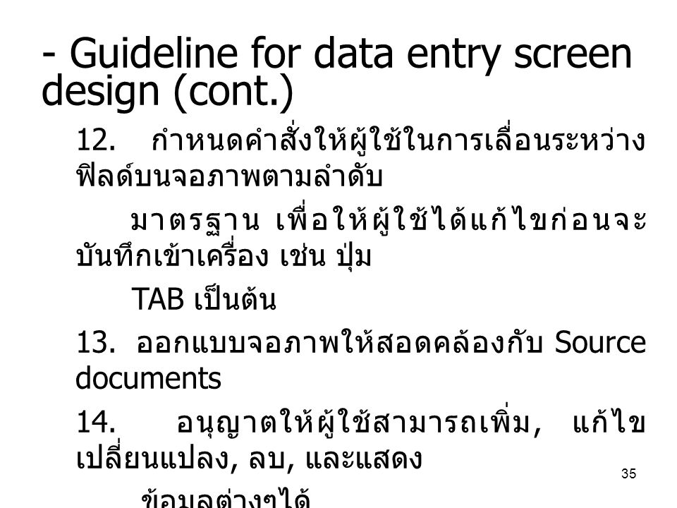 35 - Guideline for data entry screen design (cont.) 12.