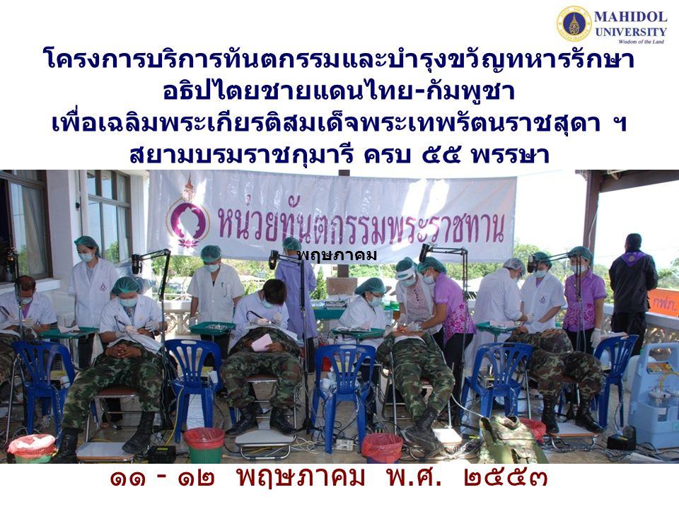 โครงการบริการทันตกรรมและบำรุงขวัญทหารรักษา อธิปไตยชายแดนไทย-กัมพูชา ณ ศูนย์บริการข้อมูลท่องเที่ยว ผามออีแดง จ.ศรีสะเกษ ๑๑ - ๑๒ พฤษภาคม พ.ศ.